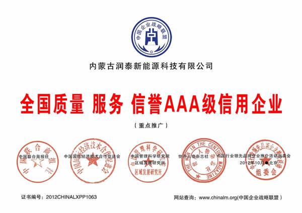 质量服务AAA企业