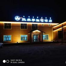 乌拉特前旗风雨亭生态酒店