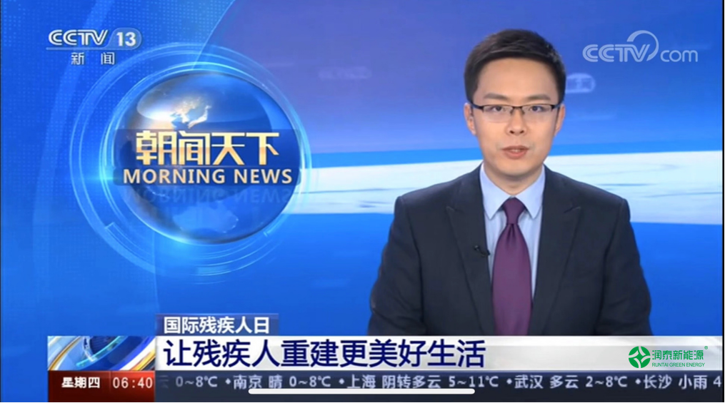 yabo2453亚博下载app创始人胡泽锋荣获 2020年度中国残疾人事业新闻人物